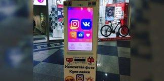Comprare Instagram Like in un distributore automatico a Mosca