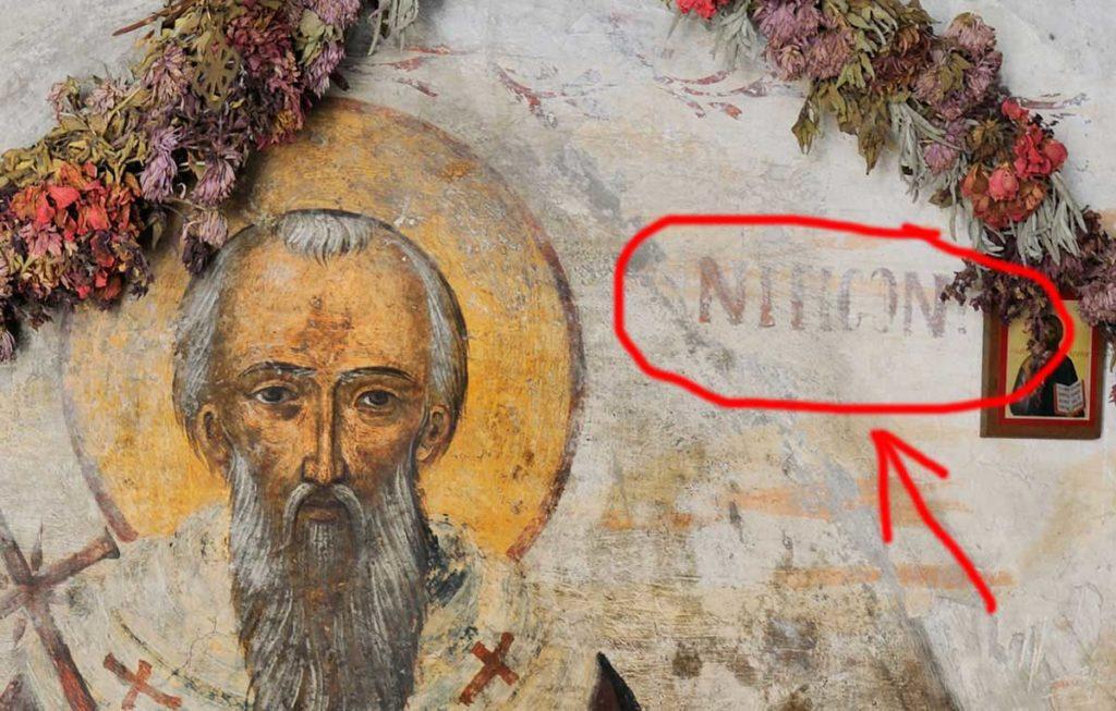 San Nikon, Grecia